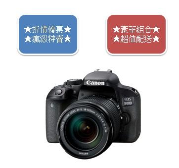 CANON 800D 18-135 STM 公司貨
