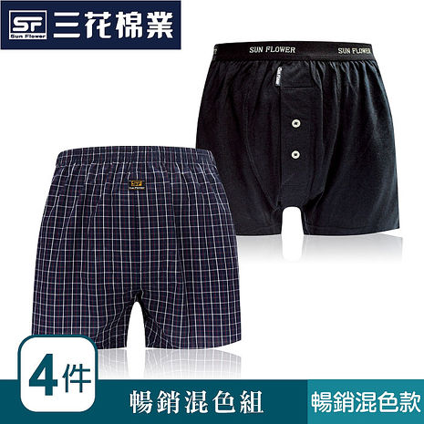【Sun Flower三花】三花平口褲/針織平口褲.四角褲.男內褲(4件組)_暢銷混色款