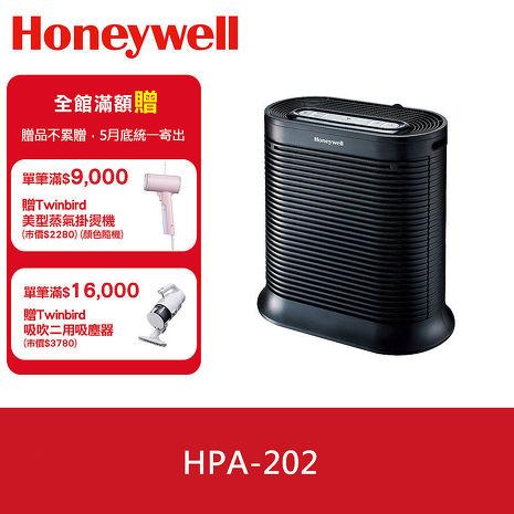 [滿額贈]Honeywell 抗敏系列空氣清淨機 HPA-202APTW