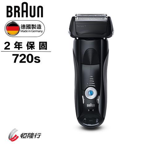 德國百靈BRAUN-7系列智能音波極淨電鬍刀720s