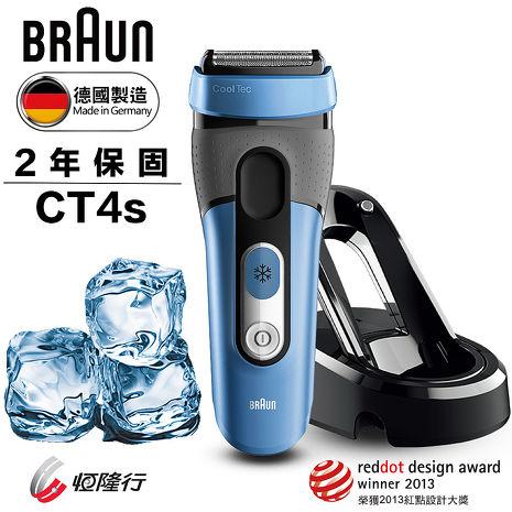 德國百靈BRAUN-°CoolTec系列冰感科技電鬍刀CT4s