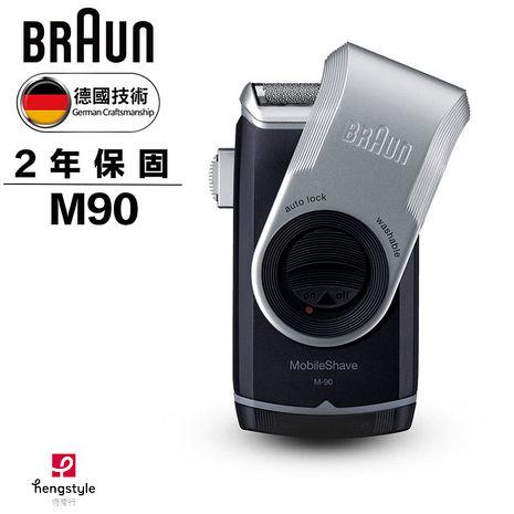 德國百靈BRAUN-M系列電池式輕便電動刮鬍刀/電鬍刀M90