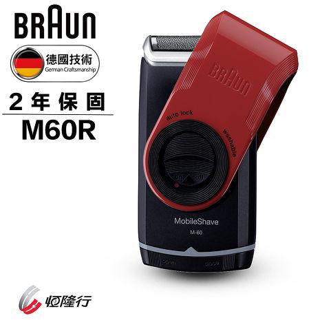 德國百靈BRAUN-M系列電池式輕便電鬍刀M60R
