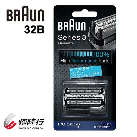 德國百靈BRAUN-新升級三鋒系列刀頭刀網匣(黑)32B
