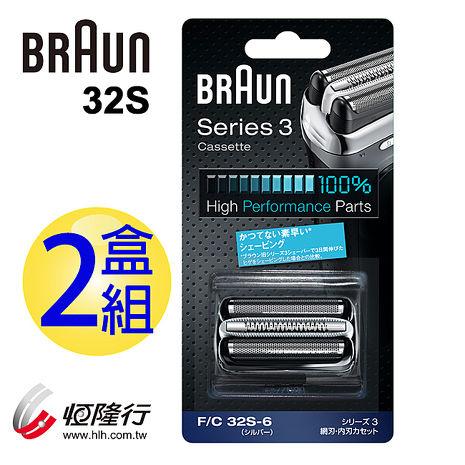 德國百靈BRAUN-新升級三鋒系列刀頭刀網匣(銀)32S(2盒組)