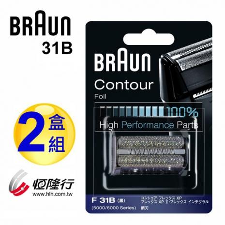 德國百靈BRAUN-刀網(黑)31B(2盒組)