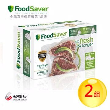 美國FoodSaver-真空卷5入裝(8吋2卷11吋3卷) [2組/10入]