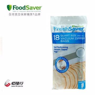 美國FoodSaver-真空夾鍊袋18入裝(940ml)