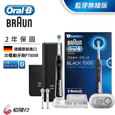 (德國製造)德國百靈Oral-B-3D藍芽白金勁靚電動牙刷P7000(尊爵黑)