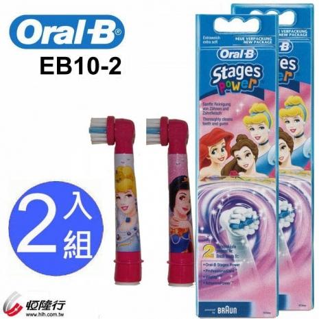 德國百靈Oral-B-兒童迪士尼刷頭(2入)EB10-2(2袋經濟組)(圖案隨機)