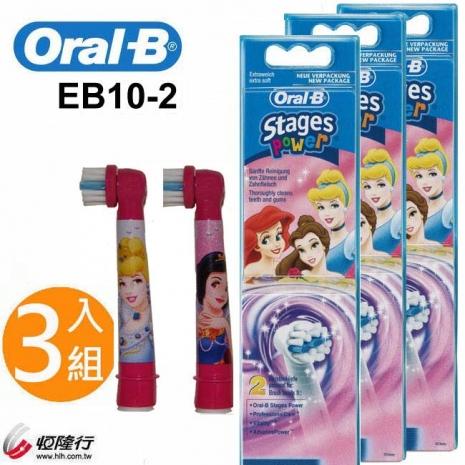 德國百靈Oral-B-兒童迪士尼刷頭(2入)EB10-2(3袋家庭組)(圖案隨機)