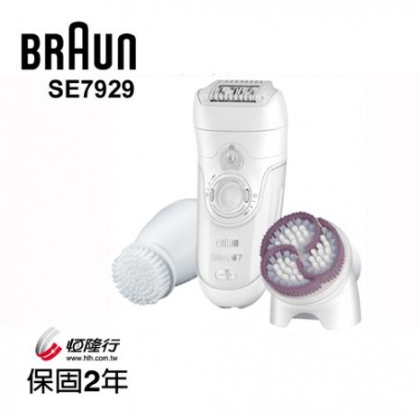 (福利品)德國百靈BRAUN-SE7929潔膚美體刀