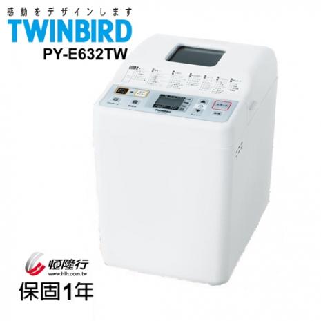 ★福利品★日本TWINBIRD-多功能製麵包機PY-E632TW