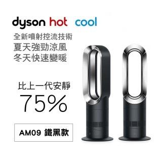 dyson AM09 涼暖兩用,四季皆宜,氣流倍增器(鐵黑色)