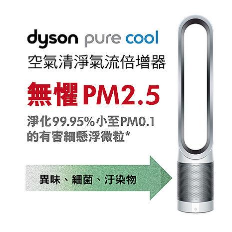 dyson pure cool 空氣清淨氣流倍增器 AM11 (時尚白)