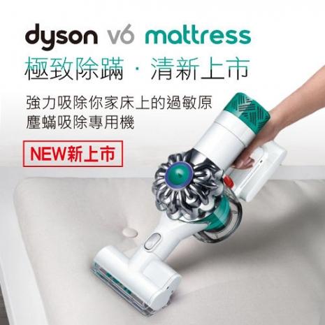 dyson V6 mattress HH08 無線除塵蹣機(限量優質福利品)