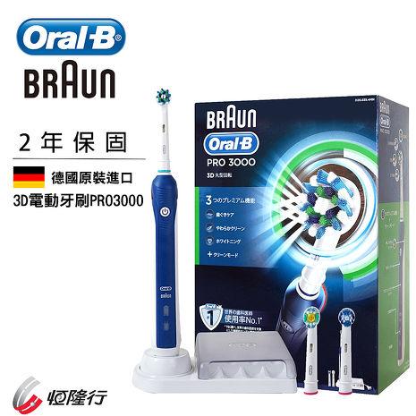 (11月搶購)德國百靈Oral-B-全新升級3D電動牙刷PRO3000★福利品