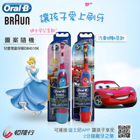 德國百靈Oral-B-電池式兒童電動牙刷DB4510K