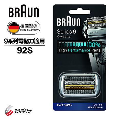 德國百靈BRAUN-刀頭刀網組(銀)92S