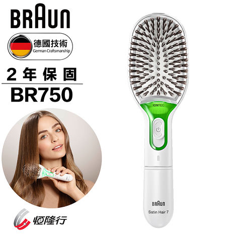 德國百靈BRAUN-天然鬃毛離子髮梳BR750