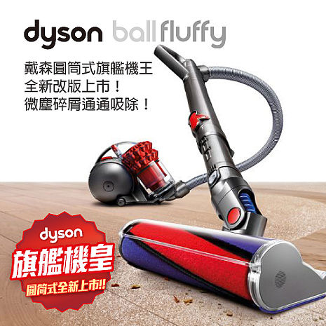 Dyson Ball fluffy+ CY24 紅