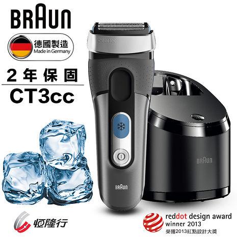 (福利品)德國百靈BRAUN-°CoolTec系列冰感科技電鬍刀CT3cc