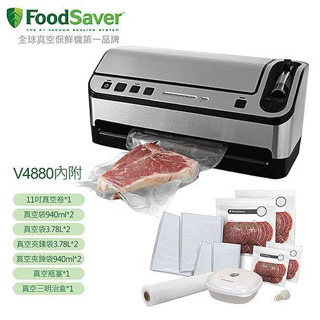 美國FoodSaver-家用真空包裝機V4880