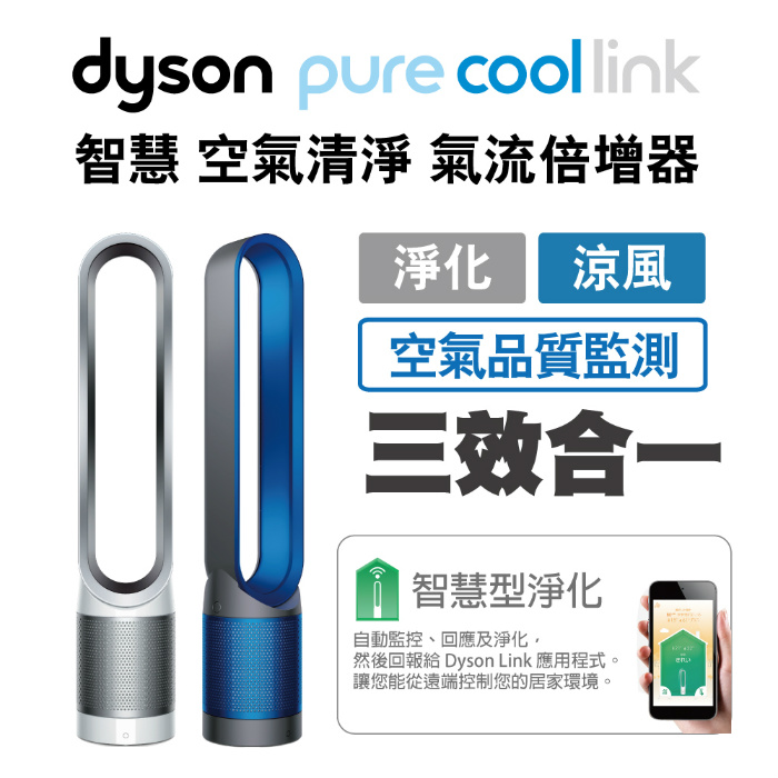 【dyson】TP02 Dyson Pure Cool Link 智慧空氣清淨 氣流倍增器 (科技藍/時尚白-新品上市)