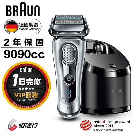 (福利品)德國百靈BRAUN-9系列音波電鬍刀9090cc