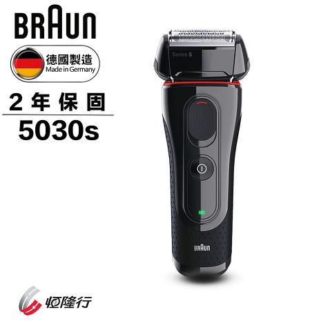 (福利品)德國百靈BRAUN-新5系列靈動貼面電鬍刀5030s