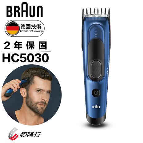 德國百靈BRAUN-理髮造型器HC5030 Hair Clipper