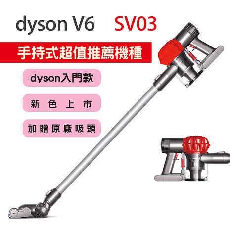 DysonV6 無線手持式吸塵器SV03 (艷麗紅)雙主吸頭款