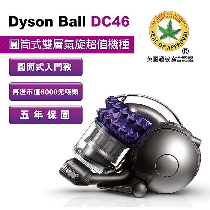 Dyson DC46 turbinehead (緞紫款) 圓筒式吸塵器