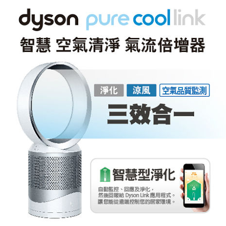 送戴森禮券★【dyson】DP01 dyson Pure Cool Link 智慧空氣清淨 氣流倍增器-桌上型 (2色選-新品上市)