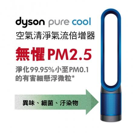 dyson pure cool 空氣清淨氣流倍增器 AM11 (科技藍)