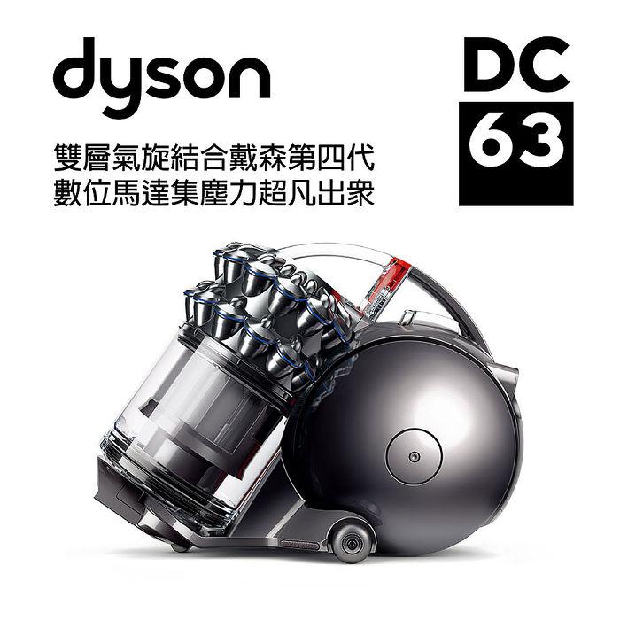 ★福利品★Dyson DC63 turbinerhead 圓筒式吸塵器-銀藍