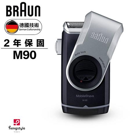 德國百靈BRAUN-M系列電池式輕便電鬍刀M90(電鬍刀特賣)
