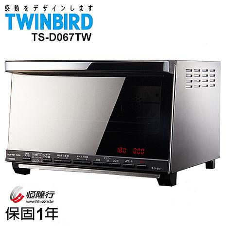 (福利品)日本TWINBIRD-油切氣炸烤箱TS-D067TW