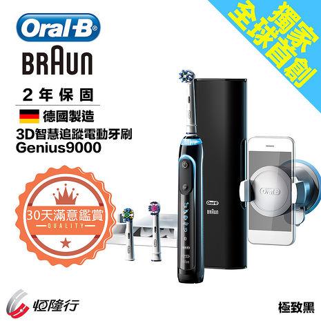 德國百靈Oral-B-Genius9000 3D智慧追蹤電動牙刷(極致黑)滿意體驗30天