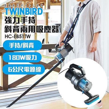 ★福利品★日本TWINBIRD-強力手持/斜背兩用吸塵器HC-EB51TW