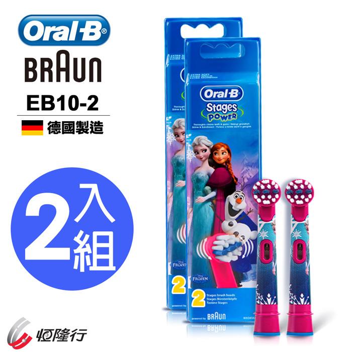 德國百靈Oral-B-兒童迪士尼冰雪奇緣刷頭(2入)EB10-2(2袋經濟組)圖案隨機