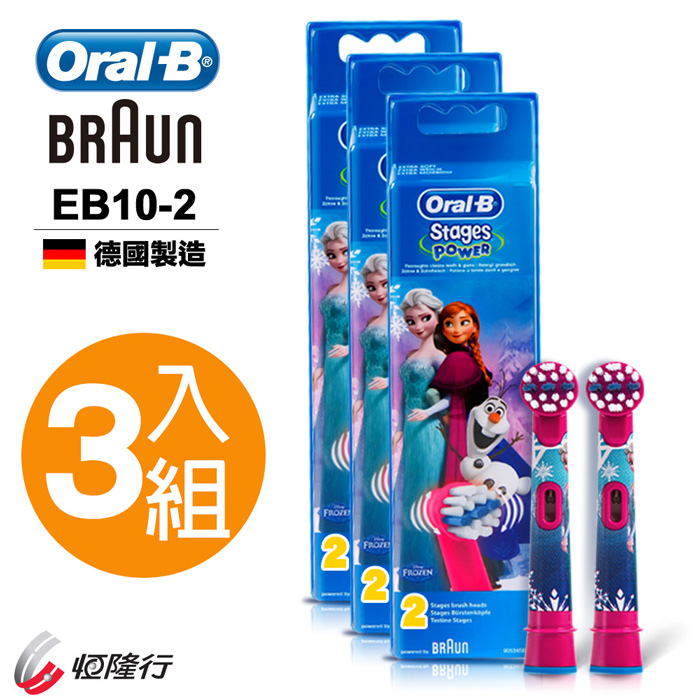 德國百靈Oral-B-兒童迪士尼冰雪奇緣刷頭(2入)EB10-2(3袋家庭組)圖案隨機