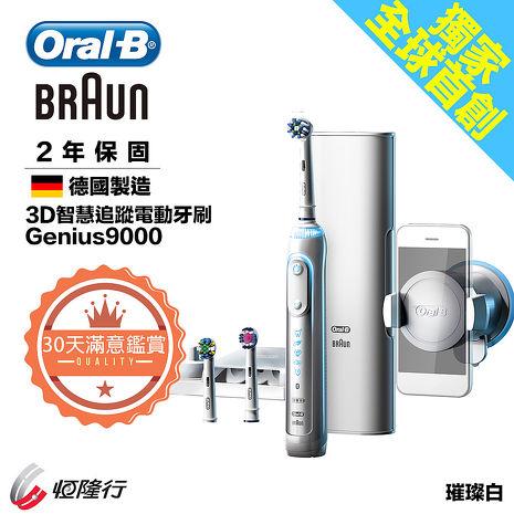 德國百靈Oral-B-Genius9000 3D智慧追蹤電動牙刷(璀璨白)滿意體驗30天