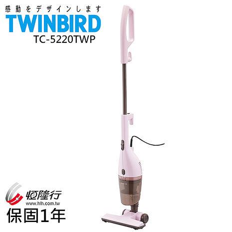 ★福利品★日本TWINBIRD-手持直立兩用吸塵器(粉紅)TC-5220TWP