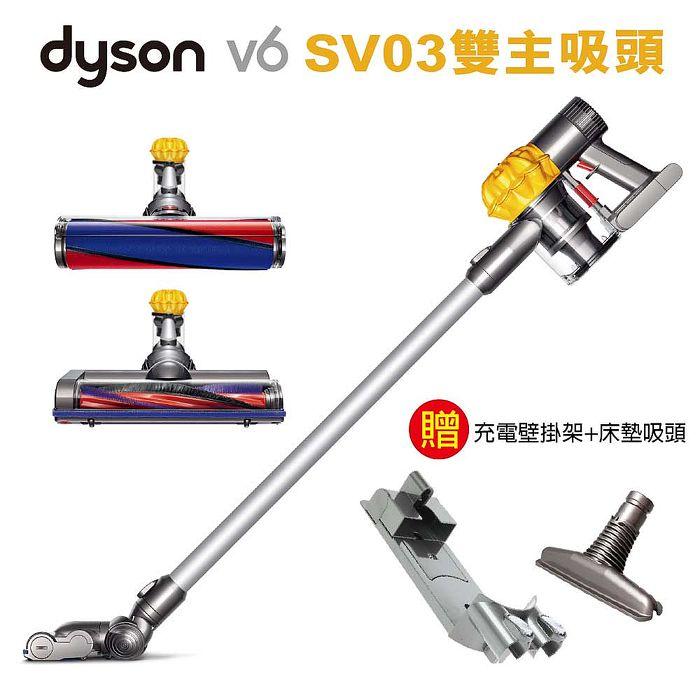 超值特惠組Dyson V6 無線手持式吸塵器SV03 (月光黃)雙主吸頭款-家電.影音-myfone購物