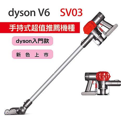 英國Dyson V6 無線手持式吸塵器SV03 (艷麗紅) 限量福利品