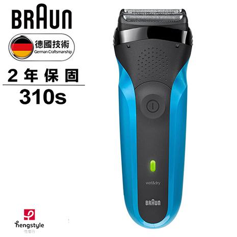 德國百靈BRAUN-三鋒系列電鬍刀310s(員購)