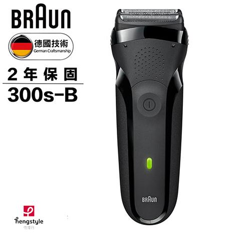 德國百靈BRAUN-三鋒系列電動刮鬍刀/電鬍刀(黑)300s-B