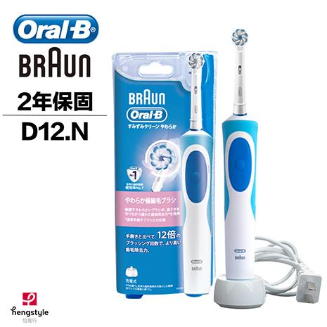 德國百靈Oral-B-動感超潔電動牙刷D12.N(門市購)
