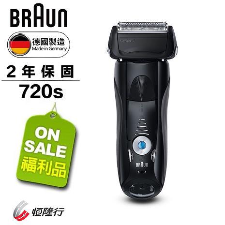 福利品★德國百靈BRAUN-7系列智能音波極淨電鬍刀720s(1911)